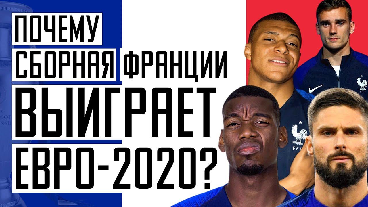 Сборная Франции на ЕВРО